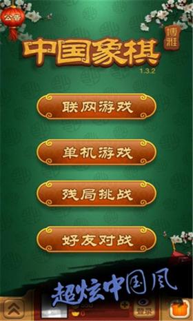 中国象棋v8.1.3_截图0