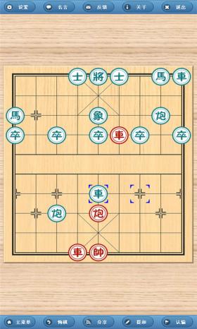 中国象棋v8.1.3_截图2