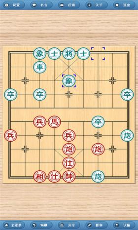 中国象棋v8.1.3_截图3