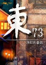 东73:洋红色童话中文版