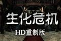 生化危机hd重制版中文汉化版