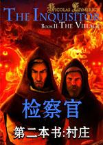 检察官 第二本书:村庄