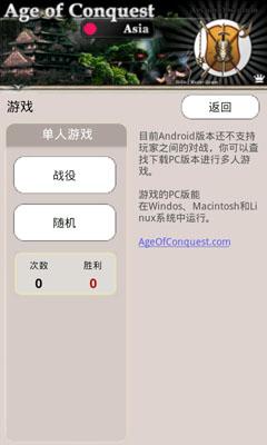 征服亚洲中文版v1.0.1截图3