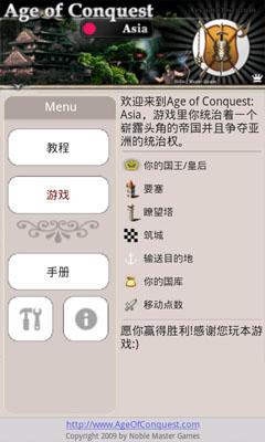 征服亚洲中文版v1.0.1截图2