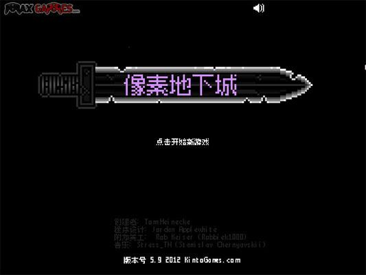 像素地下城中文汉化版截图0