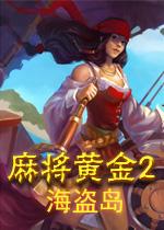 麻将黄金2:海盗岛