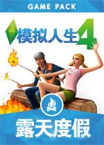 模拟人生4:露天度假