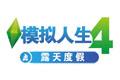 模拟人生4:露天度假中文免安装版