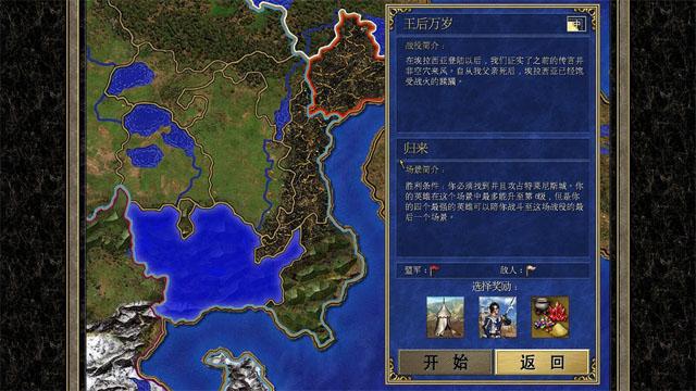 魔法门之英雄无敌3HD官方中文版截图2