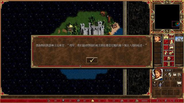 魔法门之英雄无敌3HD官方中文版截图3