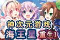 超次元游戏海王星:重生1中文版