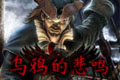 乌鸦的悲鸣中文免安装版