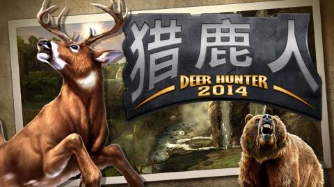 猎鹿人2014v2.8.1截图0