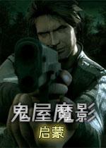 鬼屋魔影:启蒙中文汉化版