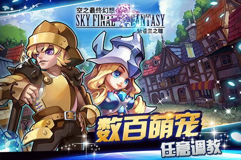 空之最终幻想v1.0_截图3