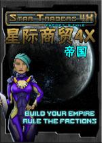 星际商贸:4X帝国