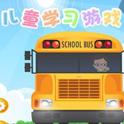 儿童学习游戏安卓免费版