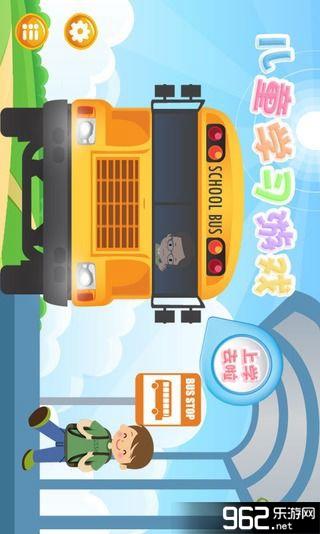 儿童学习游戏安卓免费版v1.9截图0