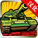 坦克之现代防御汉化版