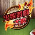 火柴游戏大战破解版v2.0