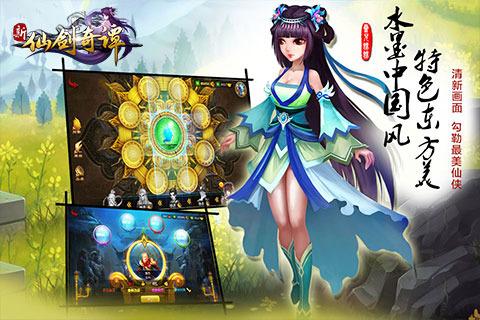 新仙剑奇谭破解版v2.1.0截图3