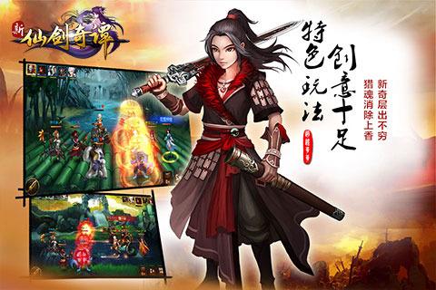 新仙剑奇谭破解版v2.1.0截图4