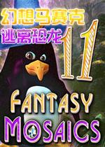 幻想马赛克11:逃离恐龙英文破解版
