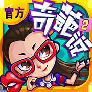 奇葩�f2男神女神�荣�破解版