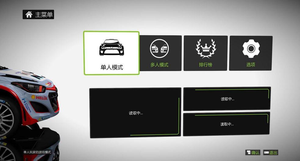 世界汽车拉力锦标赛5汉化中文版截图1