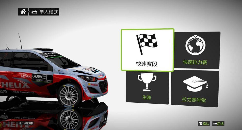 世界汽车拉力锦标赛5汉化中文版截图4
