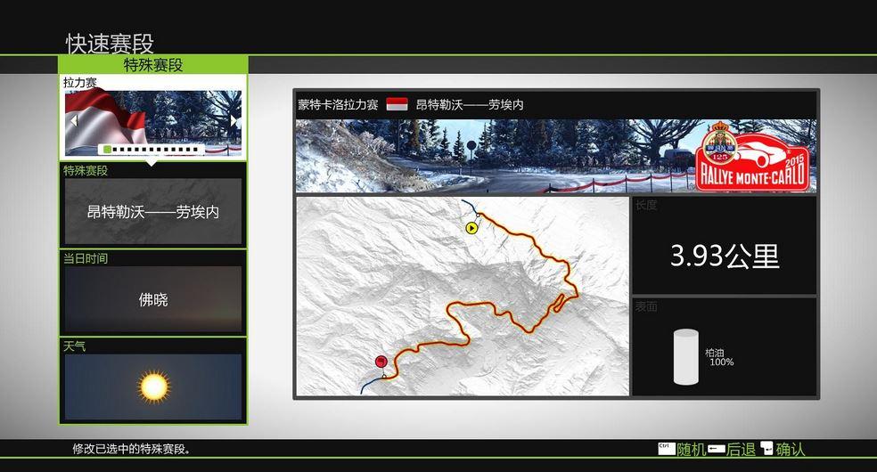 世界汽车拉力锦标赛5汉化中文版截图6