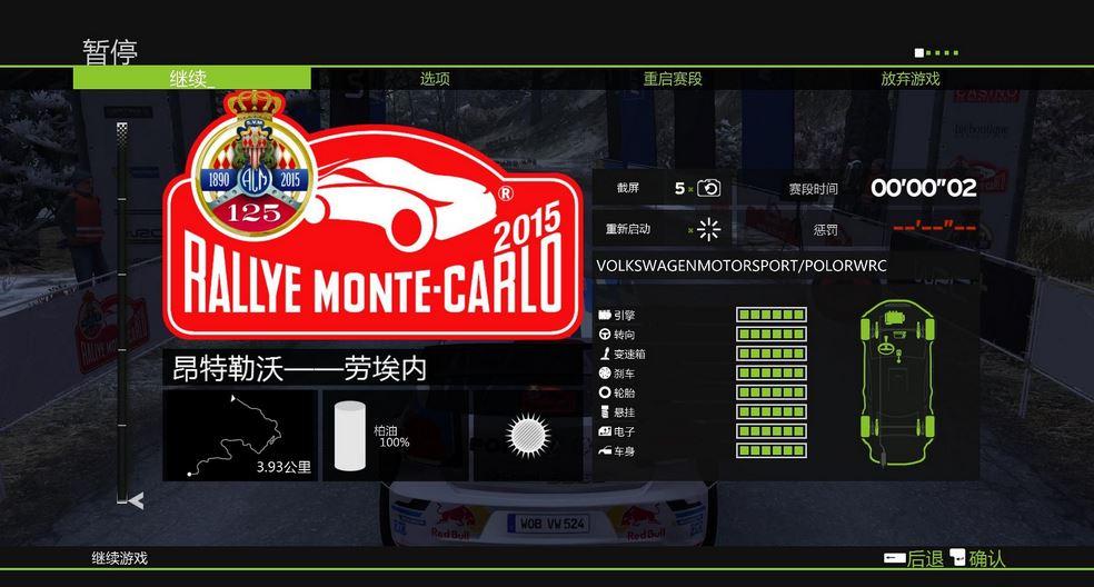 世界汽车拉力锦标赛5汉化中文版截图9