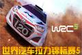世界汽车拉力锦标赛5汉化中文版