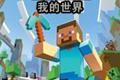 我的世界1.7.2中文语音版