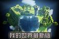 我的世界最新版官方中文版
