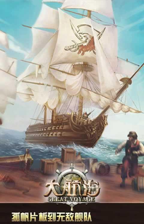 大航海腾讯官方版截图2