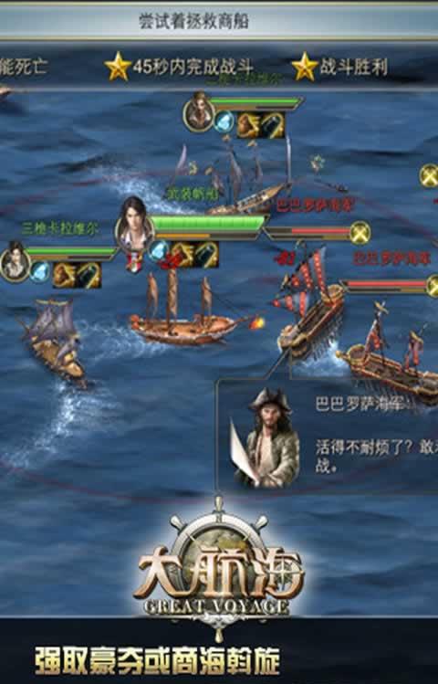 大航海腾讯官方版截图3