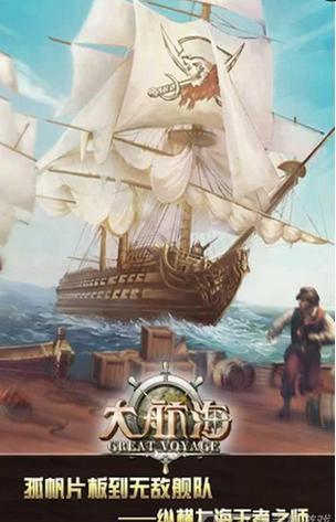 大航海手游1.0截图1