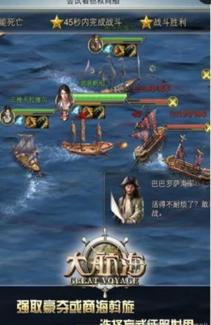 大航海手游1.0截图3