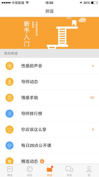 坏男孩app安卓最新版v2.3.1截图2