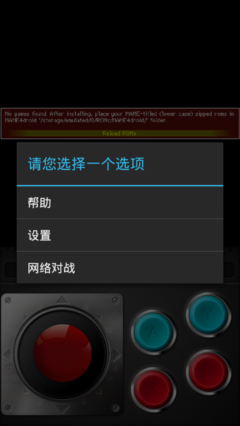 mame模拟器最新中文版v1.6.1截图1
