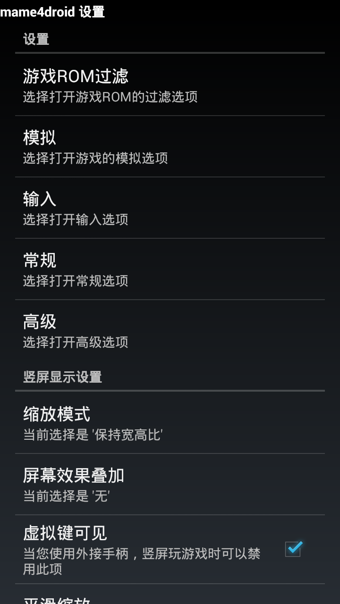 mame模拟器最新中文版v1.6.1截图2