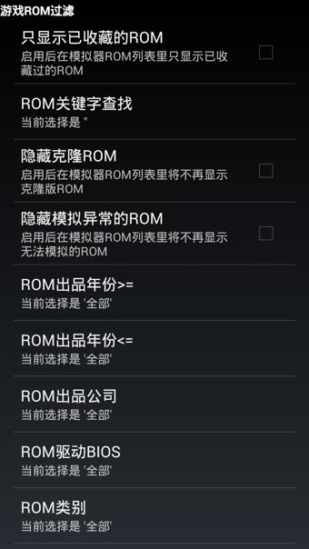 mame模拟器最新中文版v1.6.1截图3