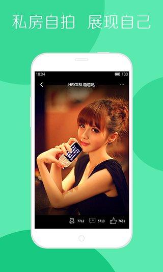 我秀美女直播手机版v4.1.0截图0
