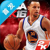 NBA 2K16官方正式版