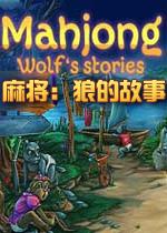 麻��:狼的故事