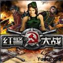 红警大战(世纪之战)修改版