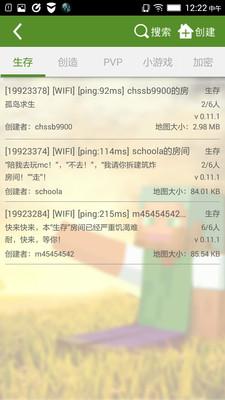 我的世界联机平台中文版v2.0.4_截图1
