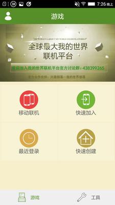 我的世界联机平台中文版v2.0.4_截图2