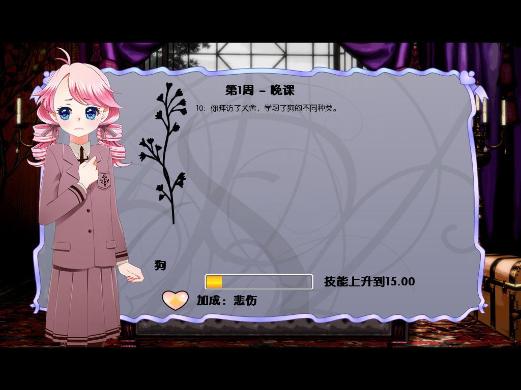 女王万岁安卓中文版 女王万岁破解版下载 乐游网安卓下载图片